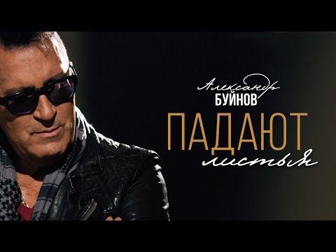 """Александр Буйнов – """"Падают листья"""""""