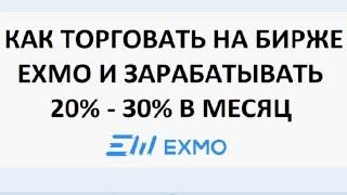 Обмен криптовалюты на бирже EXMO как торговать на бирже биржа криптовалют инвестиции  crypto btc