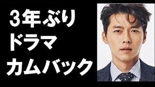 ヒョンビン主演、新ドラマ「アルハンブラ宮殿の思い出」韓国で11月に放送決定