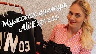 Мужская одежда с AliExpress с примеркой