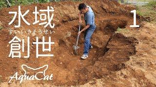 畑に巨大穴を掘る。超本格メダカ池作り!水域創世1