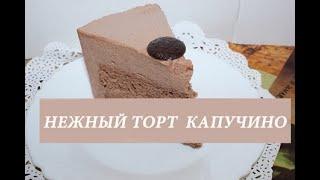 Торт КАПУЧИНО , мусс для торта Капучино