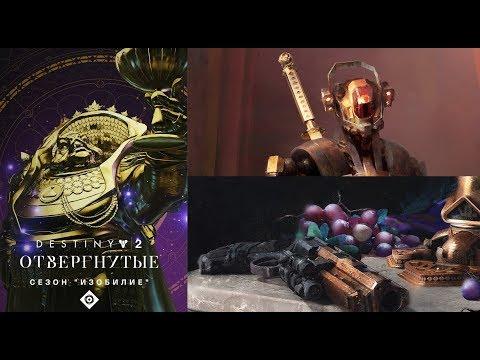 Destiny 2 Качаем силу, обсуждаем море новостей(Марс и Осирис бесплатны)