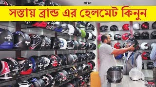 Buy Cheap Branded Helmets Showroom In Dhaka | Best Motorcycle Riding Gear Store In Cheap Price In BD
