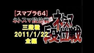 【スマブラ64】[ネトスマ段位戦]三段戦/2011.1.22全編