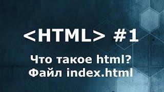 Что такое HTML? Файл index html
