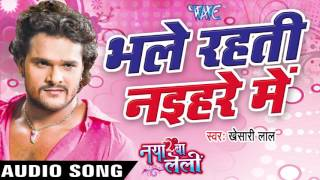 Khesari Lal Yadav Audio Jukebox Bhojpuri Songs 2016