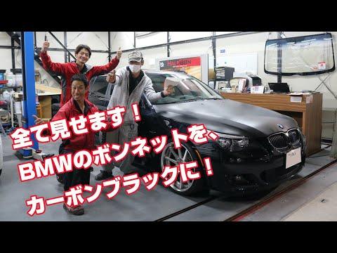 全て見せます!BMWのボンネットをカーボンブラックにカーラッピング!