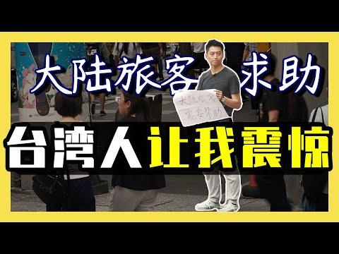 【台灣人竟然這樣?】出乎意料!讓我震驚|爆料:隱藏相機拍攝的畫面