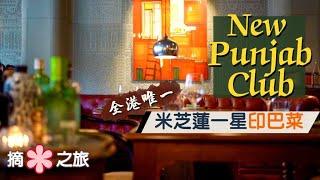【摘星之旅】全港唯一米芝連一星印度菜|New Punjab Club|旁遮普風味 泥窰烤肉外焦內嫩|One Star Michelin Indian Food