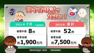 特殊詐欺!滋賀県内 2021年7月の被害状況