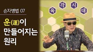 2018.4.19 손자병법7 - 운(運)이 만들어지는 원리