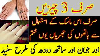 50 Year Old Woman Looks 20, Anti Aging Secret Remedy to Remove WRINKLES, FINE LINES | LHT