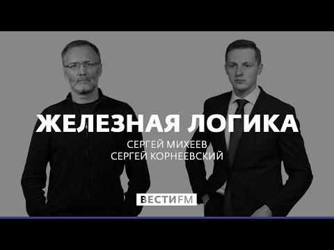 Европа – в ловушке американских заклинаний * Железная логика с Сергеем Михеевым (26.03.19)
