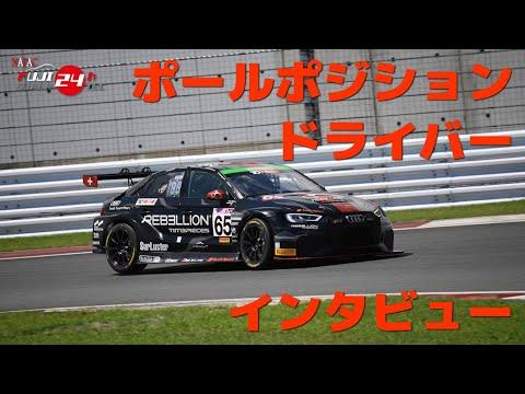 ポールポジション獲得ドライバーインタビュー。スーパー耐久第1戦富士スピードウェイ S耐(24H)ドライバーインタビュー動画