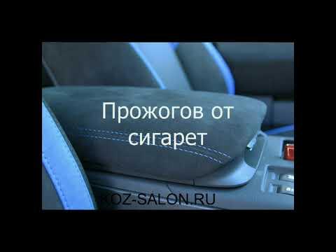 Ремонт салона автомобиля в Москве, выгодные цены