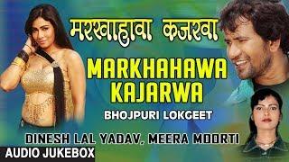 Markhahawa Kajarwa Bhojpuri Lokgeet Audio Songs Jukebox Singer Dinesh Lal