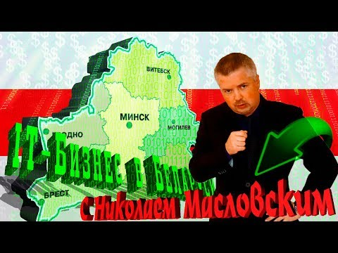 IT-бизнес в Беларуси, стрим с Николаем Масловским
