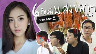 6 ร้านดัง ม.สงขลาฯ 🧜♀️ By Puriku season 2 !
