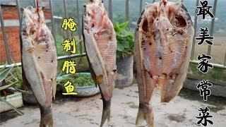 小伙腌制的腊鱼可以吃了,一条腊鱼做出了家的味道,特香特美味【最美家常菜】