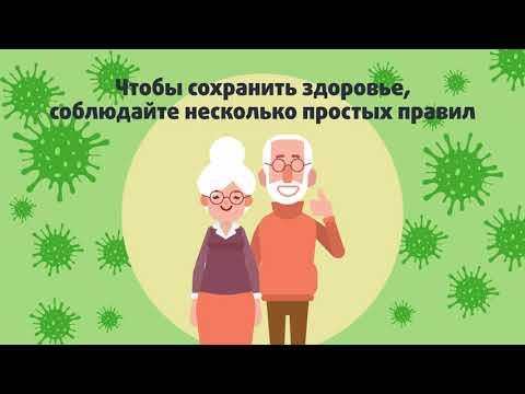 Как снизить риски заболевания COVID-19, если вам более 60 лет