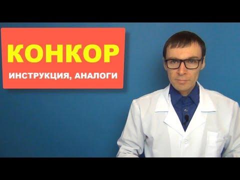 КОНКОР таблетки - инструкция и аналоги