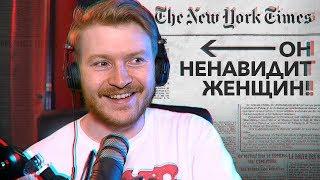 """🎙ЖЕНОНЕНАВИСТНИК по версии """"New York Times""""   ИВАН ГОЛУНОВ   """"ВЕЩДОК"""" в Украине"""