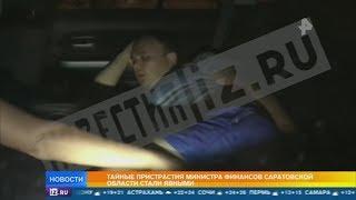 """Министр финансов Саратовской области устроил """"заседание"""" с чиновницей в авто"""