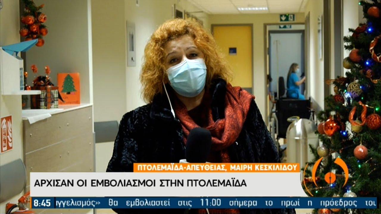 Άρχισαν οι εμβολιασμοί στην Πτολεμαΐδα | 04/01/2021 | ΕΡΤ