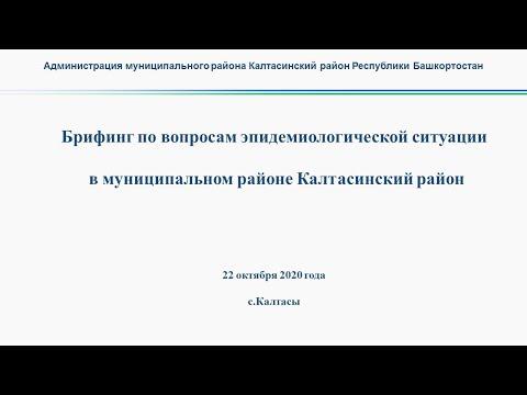 Брифинг по вопросам эпидемиологической ситуации в муниципальном районе Калтасинский район