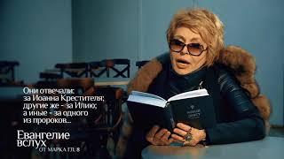 Ольга КОРМУХИНА - ЕВАНГЕЛИЕ ВСЛУХ. ОТ МАРКА (Глава 8)