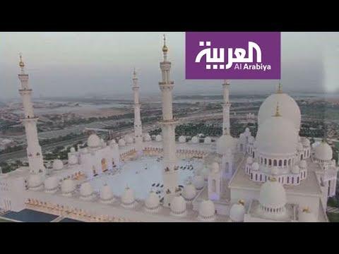 العرب اليوم - شاهد: التصاميم المعمارية الإسلامية والحديثة في مسجد الشيخ زايد