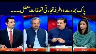 Power Play | Arshad Sharif  | ARYNews | 7 August 2019