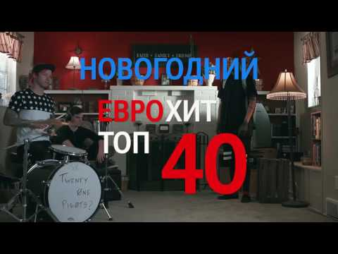 Новогодний ЕвроХит Топ-40 / Europa Plus TV