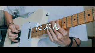 YOASOBI - たぶん / Guitar Solo