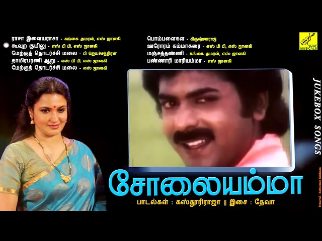 சோலையம்மா - SOLAIYAMMA -JUKEBOX    Kasthuri Raja & Deva Super Hit Tamil Film Songs    VIJAY MUSICALS
