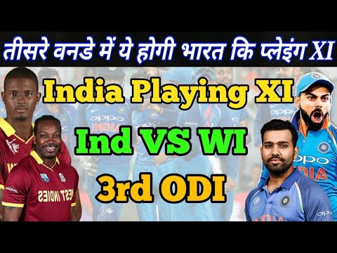 India VS West Indies 3rd ODI || India Playing XI || India Team Squad VS West Indies 3rd ODI||