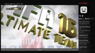 Ultimate team  пробиваемся в 3 дивизион