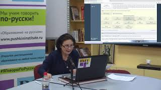 Обучение аудированию в Интерактивном авторском курсе «Слушаем и понимаем русскую речь»