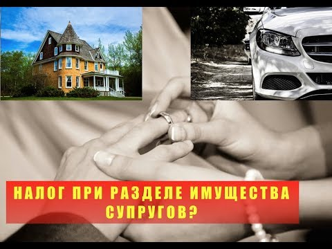 Нужно ли платить налог при разделе имущества?  Раздел имущества супругов.  Развод
