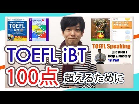 TOEFL iBT100点を実現するための最強の参考書を紹介(スピーキング、ライティング含む) TOEFL iBT 114取得 ATSU