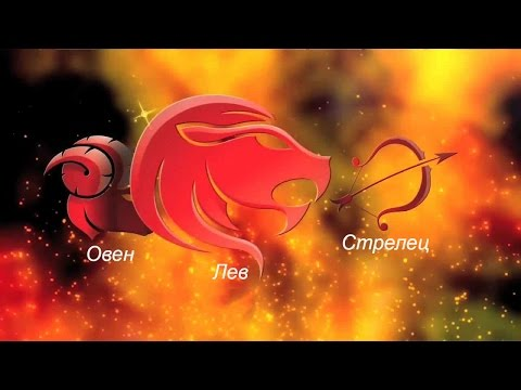Огненные знаки Зодиака - Овен, Лев, Стрелец