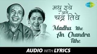 Madhu Ithe An Chandra Tithe with lyrics | मधू इथे
