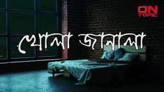 খোলা জানালা ( Khola janala) bangla song lyrics