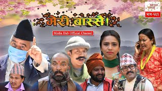Meri Bassai is one of the longest and most popular Nepali comedy serials with about 10 Years of broadcasting. Based on rural lifestyle and lower-middle-class people, the series represents many political and social issues on its episodes with educational comedy flavour. It is aired in Nepal Television at 8:45 PM and in YouTube at 9:30 PM every Tuesday. This show is produced by Media Hub Pvt. Ltd.   Kunjana Ghimire and Sitaram Kattel were main characters as husband and wife and also Raju Master and Balchhi Dhurbe performed the main character. Surbir Pandit is acting as Dhurmu's Father. Ramchandra Adhikari is one of the leaders of the village. The story is based on the rural lifestyle and lower-middle-class people. The show represents many political as well as social issues on its episodes with educational comedy flavour.  Production: Media Hub Pvt. Ltd. Production Advisor: Som Dhital Direction: Manraj Shrestha Editor: Rabin Bhatta Sub-Editor: Ashok Chaudhary Graphics: Rajendra Manandhar Script Writer: Kunjan Bhattarai Camera: Rahul Rai Makeup: Nirmala Acharya Title song Writer: Shankar Adhikari  Music/Singer: Chetan Sapkota  Artists: Surbir Pandit, Ramchandra Adhikari, Sitaram Kattel, Kunjana Ghimire, Surendra K.C, Palpasa Dangol, Suraj Chapagain, Januka Poudel, Niru Khadka, Aayusha Gautam, Begam Nepali, Lekhant Bhusal(Lekharaj), Diwakar Bhandari, Madhu Acharya, Krishna Joshi, Dhanaram Muskan, Sarswoti Fuyal and many more.   © Media Hub Pvt. Ltd. All Rights Reserved.   #meribassai653 #mediahub #meribassai #mediahubofficialchannel #comedyserial #mediahubpvtltd #comedy #NepaliComedy  Subscribe to Media Hub Official Channel for unlimited Nepali Comedy entertainment. Also, don't forget to click on the BELL icon to get daily updates.   ☛ Subscribe to YouTube Channel: https://www.youtube.com/channel/UCAcl...  ☛ Like us on Facebook: https://www.facebook.com/therealmediahub ☛ Circle us on G+: https://plus.google.com/1026388132414...  ☛ Follow us on Twitter: https://twitter.com/mediahub10  ☛ Visit Our Website: www.mediahub.com.np More info:   Click here...  Raju Poudel : https://www.facebook.com/raju.master.50  Marichman Shrestha: https://www.facebook.com/marichman.ba...  Manaraj Shrestha: https://www.facebook.com/manaraj.shre...   Watch More Episode : Click this link  Meri Bassai Episode 565 : https://www.youtube.com/watch?v=ZZnVA...  Meri Bassai Episode 564 : https://www.youtube.com/watch?v=oY_o3...  Meri Bassai Episode 563 : https://www.youtube.com/watch?v=44Kq7...  Meri Bassai Episode 562 : https://www.youtube.com/watch?v=XPGmE...  Meri Bassai Episode 561 : https://www.youtube.com/watch?v=AS8Rw...  Meri Bassai Episode 560 : https://www.youtube.com/watch?v=vv44b...  Meri Bassai Episode 559 : https://www.youtube.com/watch?v=dVzrU...  Meri Bassai Episode 558 : https://www.youtube.com/watch?v=z6umT...  Meri Bassai Episode 557 : https://www.youtube.com/watch?v=gb63z...  Meri Bassai Episode 556 : https://www.youtube.com/watch?v=7kQ6p...  Meri Bassai Episode 555 : https://www.youtube.com/watch?v=Hac90...  Meri Bassai Episode 554 : https://www.youtube.com/watch?v=OGjgH...  Meri Bassai Episode 553 : https://www.youtube.com/watch?v=Ju7eQ...  Meri Bassai Episode 552 : https://www.youtube.com/watch?v=Hyzl_...  Meri Bassai, Episode 551 : https://www.youtube.com/watch?v=ZEZn7...  Meri Bassai Episode 550 : https://www.youtube.com/watch?v=8tFVb...   Thank You !