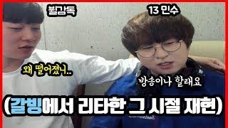 『노가리 시리즈』 갈빙을 포기하고 방송을 선택한 썰ㅋㅋㅋㅋㅋㅋㅋ (feat.뷜랑) [카트라이더 형독]