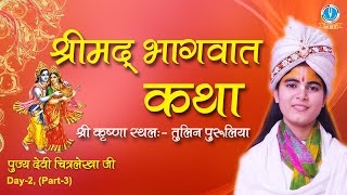 Shrimad Bhagwat Katha Tulin Puruliya Day 2 (Part 3) Pujay Devi Chitralekhaji