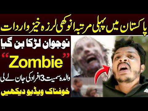 پاکستانی لڑکا زومبی بن گیا۔ پاکستانی لڑکا پاکستان میں زومبی گولیاں لے رہا ہے