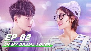【FULL】Oh My Drama Lover EP02 | 超时空恋人| iQIYI