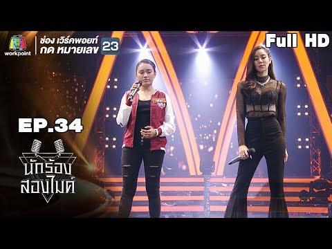 นักร้องสองไมค์ | EP.34 | 28 ต.ค. 61 Full HD
